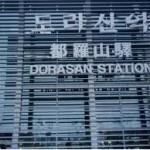 DMZ 도라산역사진